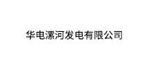 华电漯河发电有限公司