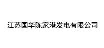 江苏国华陈家港发电有限公司