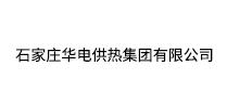 石家庄华电供热集团有限公司