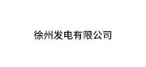 徐州发电有限公司